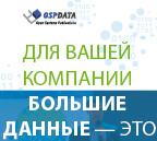 OSP Data: Большие Данные становятся инструментом бизнеса