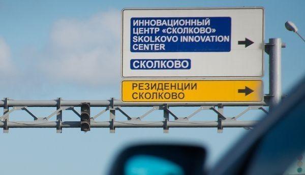 Счетная палата выявила огромное количество нарушений вдеятельности Сколково