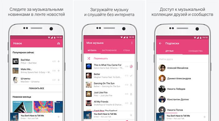 приложение офлайн музыки на айфон онлайн-кассы постепенно перейдут
