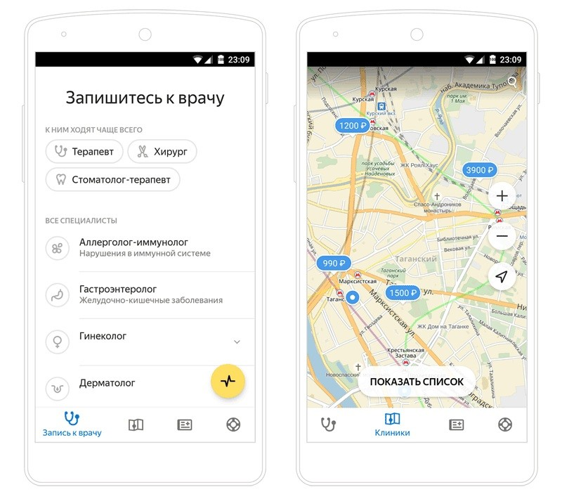 Яндекс запишет к врачу