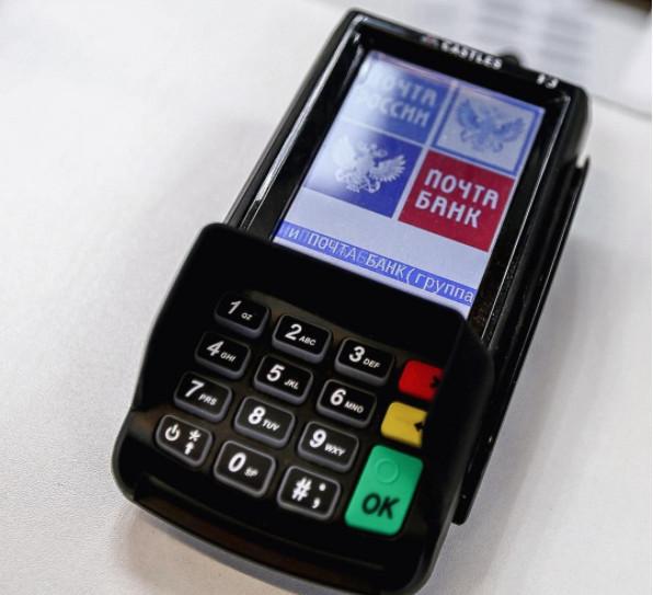 Терминалы для оплаты картами появились в2700 отделениях «Почты России»