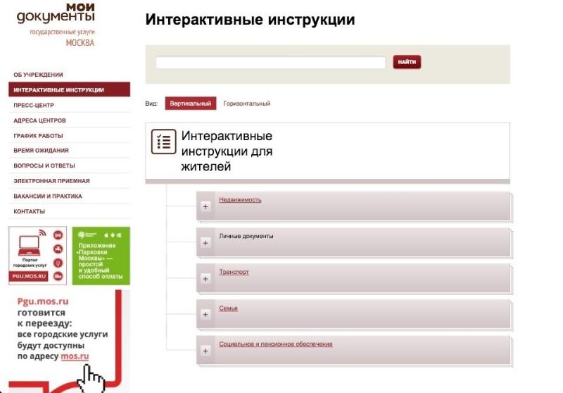Спланировать визит в«Мои документы» москвичам помогут новые интерактивные инструкции