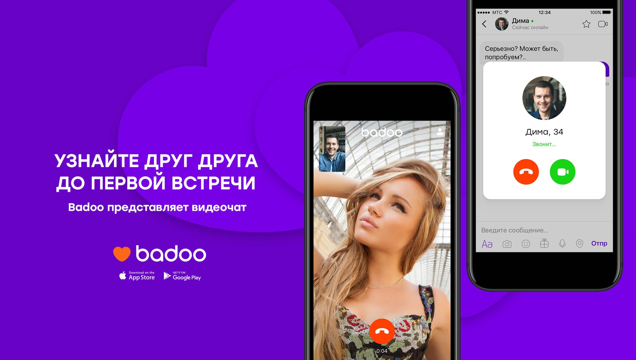 Знакомств фото сайт badoo