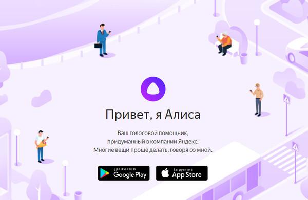 «Яндекс» представил голосового ассистента снавыками импровизации