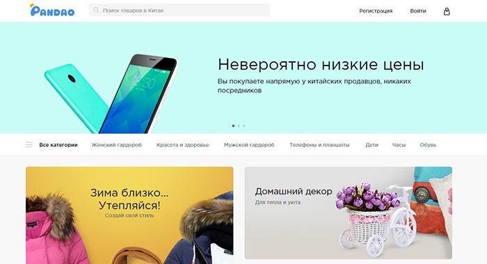 5b6534aec8b6 Новый интернет-магазин вроде бы предлагает российским покупателям китайские  товары напрямую от поставщиков и производителей.
