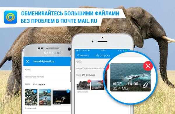 Помобильной Почте Mail.Ru сейчас можно пересылать большие файлы