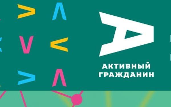 На портале «Активный гражданин» (https://ag.mos.ru) проводится голосование  благоустройству территории района Беговой – обустройству детско-спортивной площадки