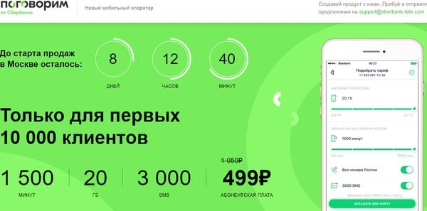 Виртуальный оператор Сбербанка запустил тариф для своих «критиков»