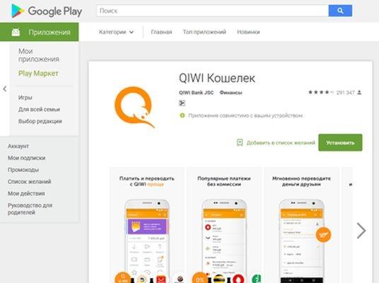 «Доктор Веб»: в Google Play обнаружены приложения-подделки для фишинга
