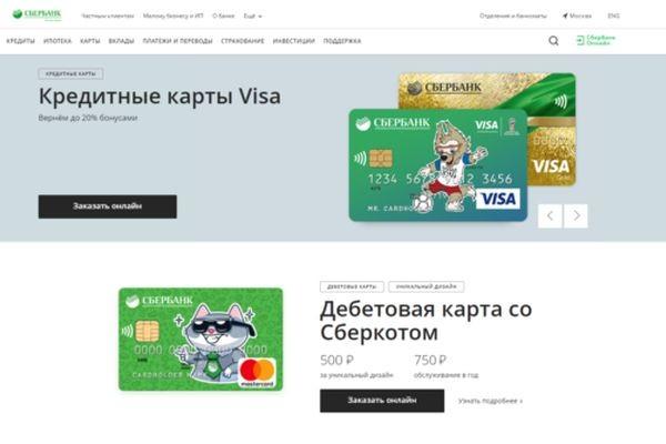 «Сбербанк» впервые за пять лет провел редизайн своего сайта