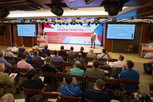 В Москве прошел форум «Инфраструктура 2018»