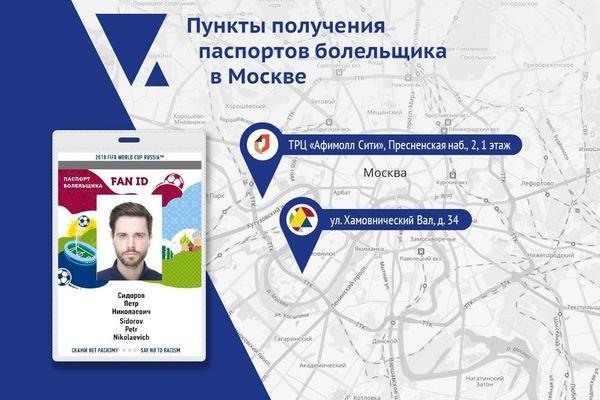 В Москве хотят создать «Электронную карту избирателя» по аналогии с Fan ID