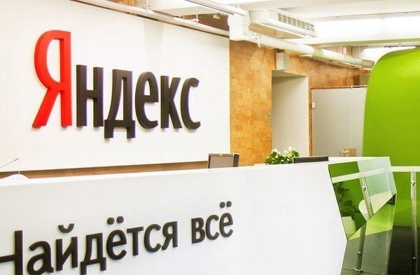 «Яндекс» запустил свою пасмурную платформу для бизнеса «Яндекс.Облако»