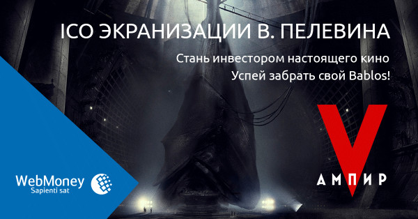 Российская кинокомпания собирается собрать деньги на новый фильм посредством ICO