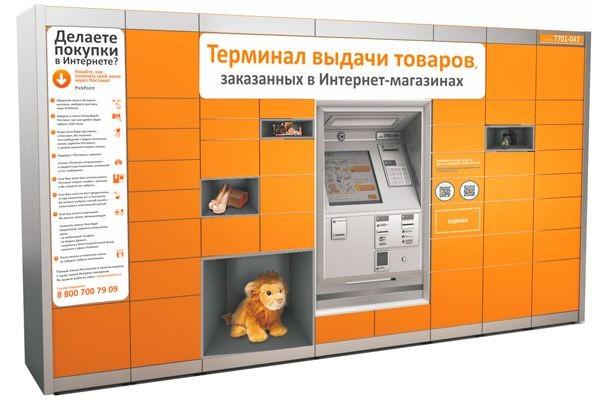 СМИ узнали опланах Сбербанка организовать пункты выдачи онлайн-заказов
