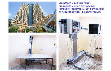 Новейший российский рентгеновский цифровой мобильный универсальный комплект оборудования с функцией скрининга легких