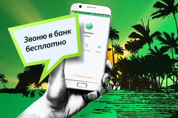В Сбербанк теперь можно позвонить через Интернет с устройств на Android