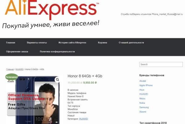 Злоумышленники создали 400 клонов AliExpress в преддверии «черной пятницы»