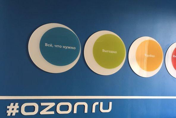 Ozon намерен привлечь порядка 200 миллионов долларов на развитие ИТ и логистики
