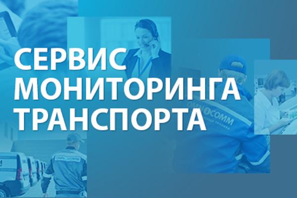 Orange Business Services начинает сотрудничество с российским разработчиком Omnicomm