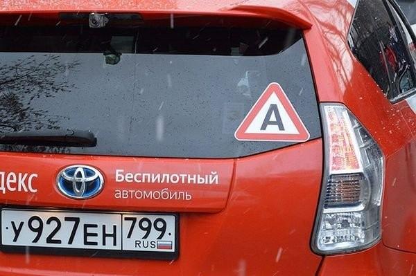 Россия теряет позиции в рейтинге готовности к беспилотному транспорту