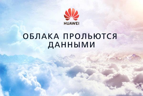 Huawei планирует войти втройку лидеров русского рынка облачных решений
