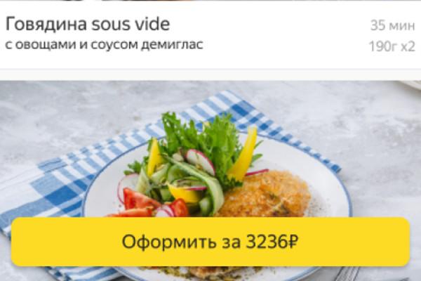 «Яндекс» запустил сервис для домашней готовки