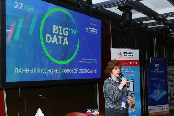 BIG DATA 2019: данные как актив цифровой экономики