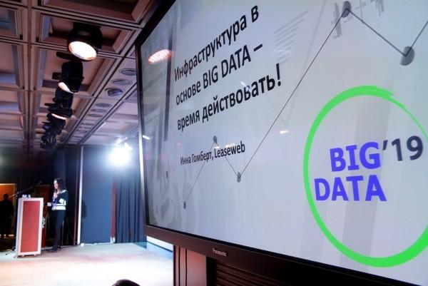 Облачные возможности Leaseweb для систем больших данных