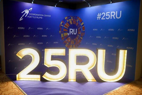 Национальный домен уровня .RU отметил свое 25-летие