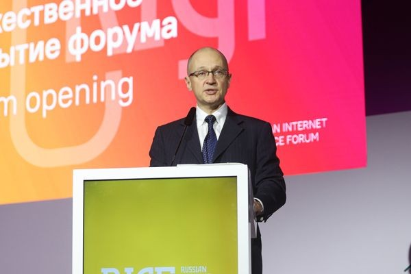 В Москве прошел юбилейный Российский форум по управлению Интернетом