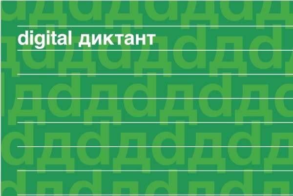 В мае в России проведут «цифровой диктант»
