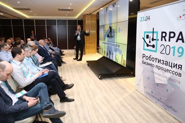 «Открытые системы» проводят конференцию RPA 2019