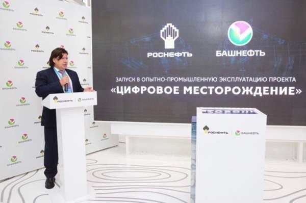 «Роснефть» открыла «Цифровое месторождение»