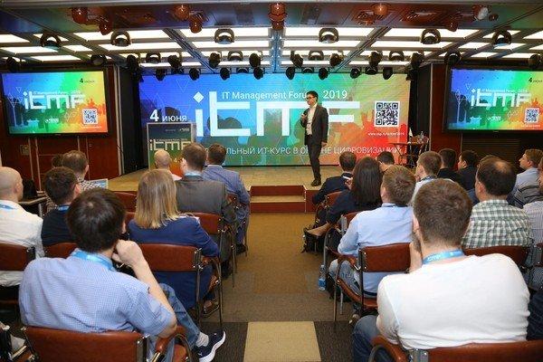 В Москве проходит ежегодный IT Management Forum
