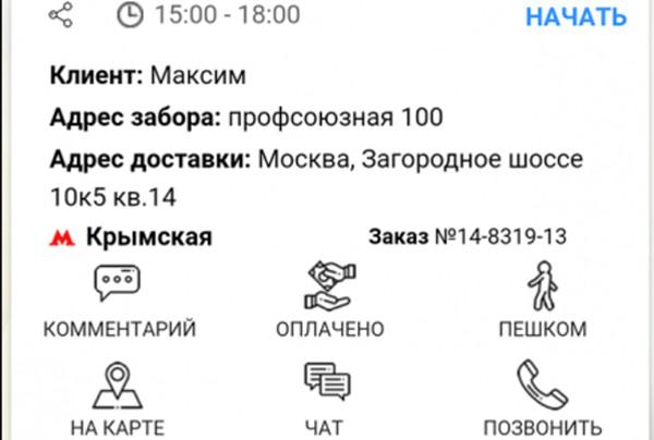 «Интерпроком» обновила онлайн-сервис «Где курьер»