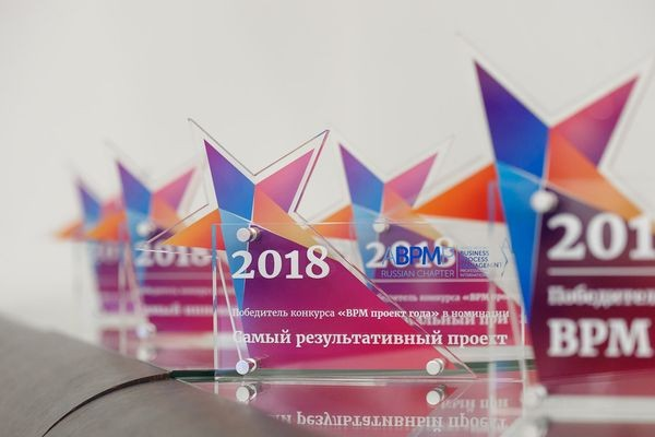 BPM-проект года'2018: объявлены победители