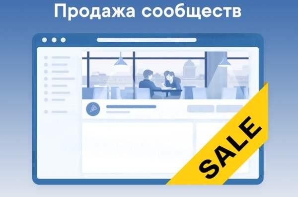 «ВКонтакте» разрешила продавать публичные страницы
