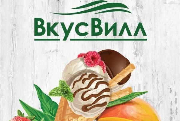 Baring Vostok инвестировала в платформу по торговле продуктами «Вкусвилла»