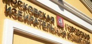 В онлайн-системе голосования на выборах в Москве обнаружили уязвимость