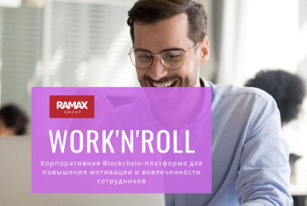 ГК «РАМАКС» использует блокчейн-платформу для повышения мотивации сотрудников