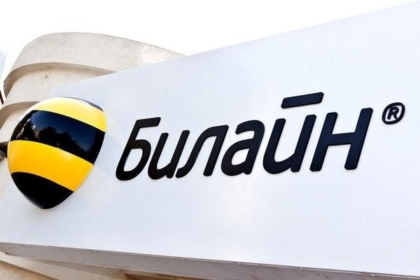 «Билайн Бизнес» предоставит корпоративным клиентам сервис телемедицины