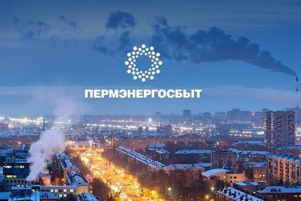 «ЕАЕ-Консалт» внедрил систему электронного документооборота для ПАО «Пермэнергосбыт»