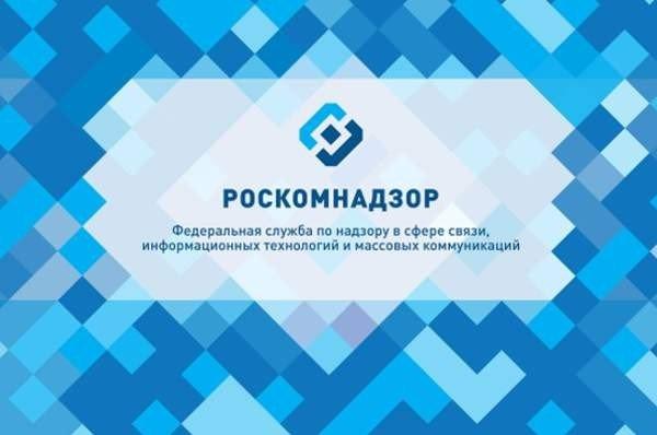Роскомнадзору получил больше полномочий в рамках «суверенного Рунета»