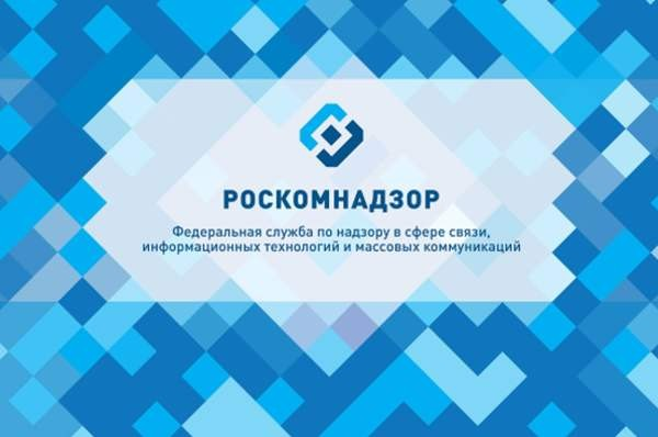 Роскомнадзор получил больше полномочий в рамках «суверенного Рунета»