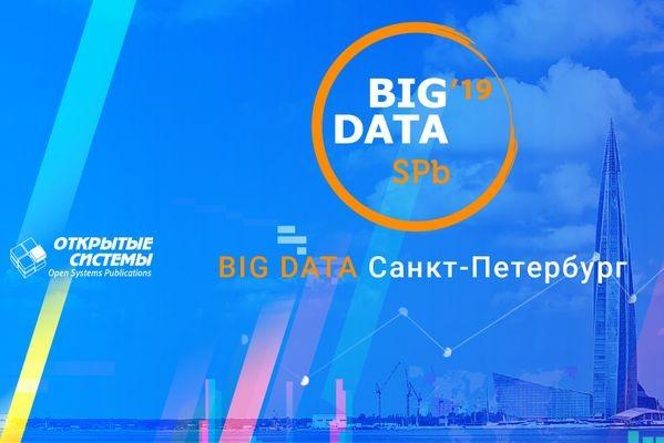 BIG DATA SPb 2019: дебют в Северной столице