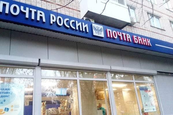 Обновление ПО «Почты России» прошло не без проблем