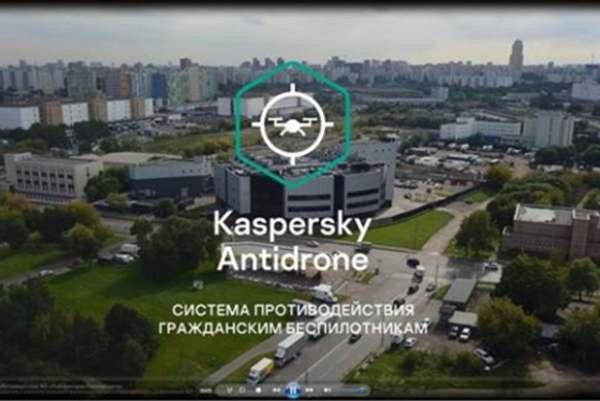 «Лаборатория Касперского» представила систему противодействия гражданским беспилотникам