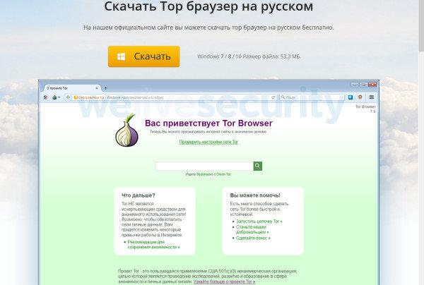 ESET: русскоязычные пользователи пользовались зараженным браузером Tor