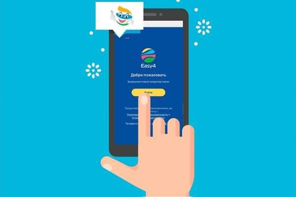 ФСБ разрешила виртуальному оператору Easy4 продавать eSim